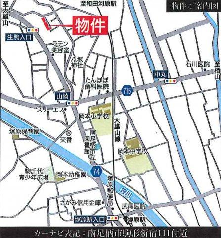 地図:カーナビ検索の際は「南足柄市駒形新宿111」と入力ください!