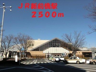 新前橋駅まで2500m
