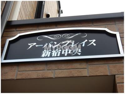 アーバンプレイス新宿中央