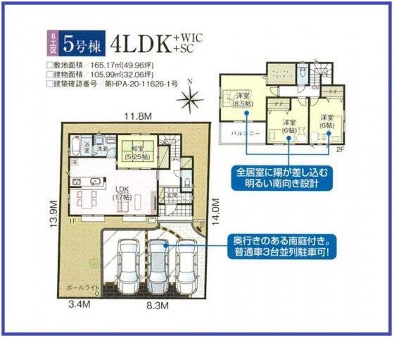 5号棟です。4LDKです。●●●全棟ご案内できます。