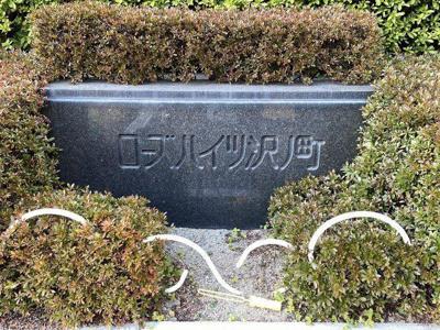【外観】ローズハイツ沢之町