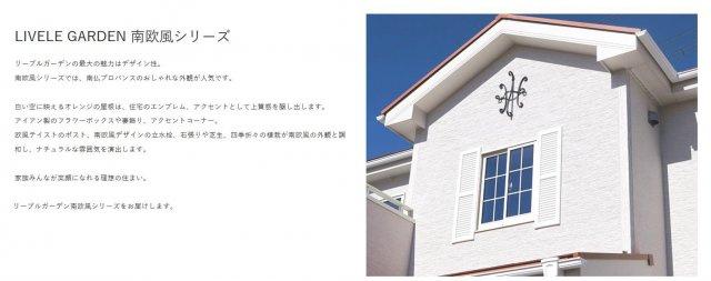 【前面道路含む現地写真】杉戸町杉戸 新築一戸建て リーブルガーデン