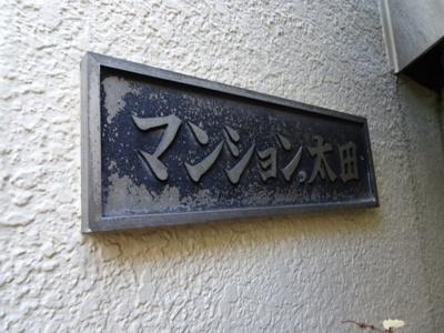 マンション太田 物件看板