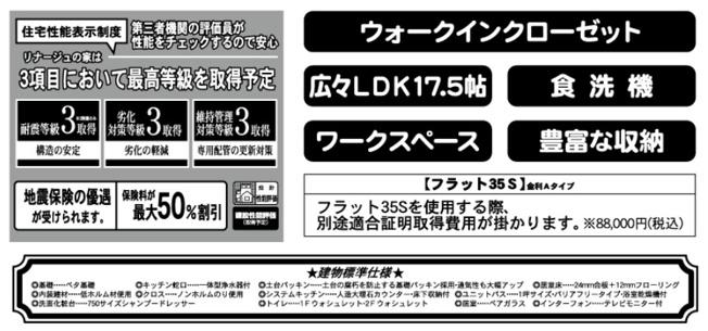 【設備】新築 茅ヶ崎市萩園 20-2期