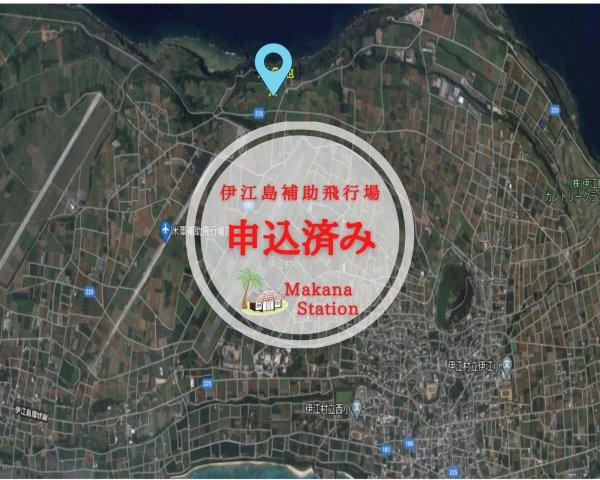 【地図】【軍用地】伊江島補助飛行場(東江上)