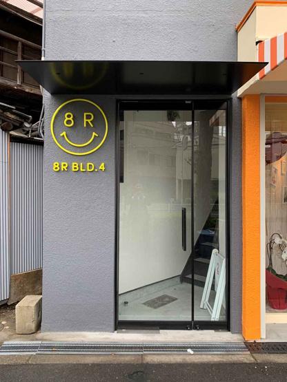 【エントランス】8R BLD.4