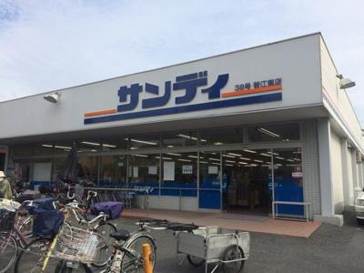 【スーパー】サンディ徒歩7分!(10:00~19:00)