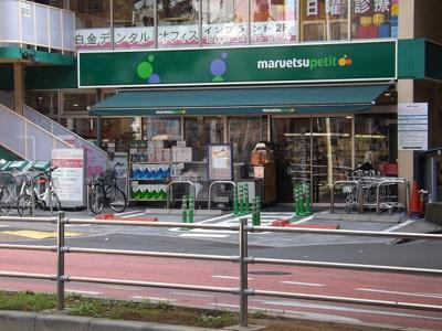 マルエツ プチ 白金台プラチナ通り店(スーパー)まで225m