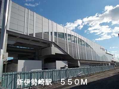 新伊勢崎駅まで550m