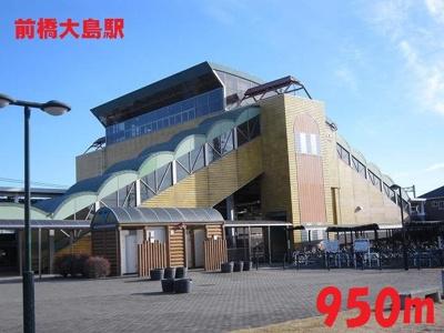 前橋大島駅まで950m