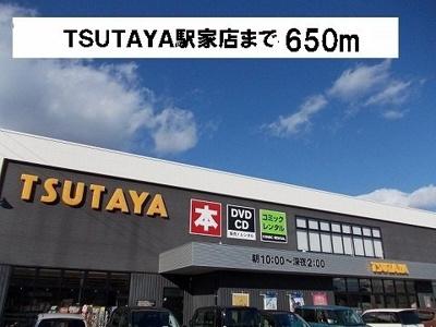 TSUTAYA駅家店まで650m