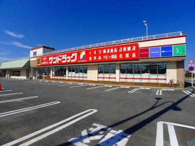 サンドラッグ(伊勢崎境店)まで1100m