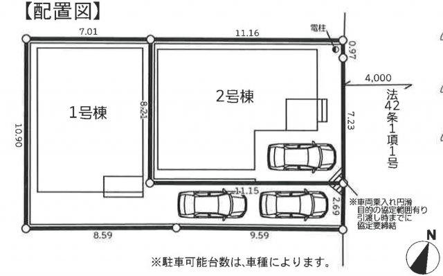 【区画図】新築 平塚市東中原1丁目 1号棟