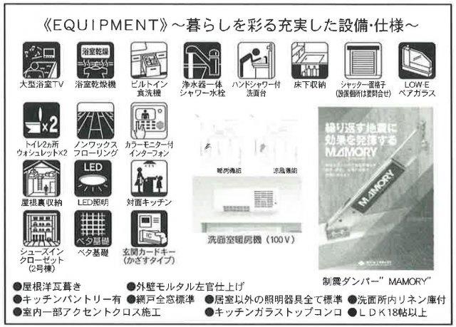 【設備】新築 平塚市東中原1丁目 1号棟