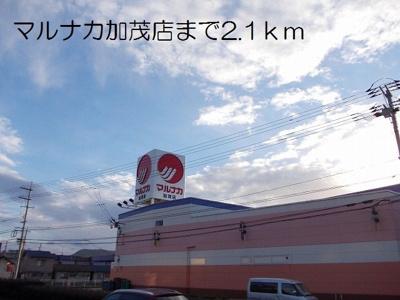 マルナカ加茂店まで2100m