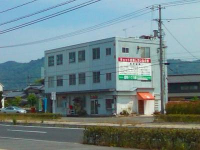 近田郵便局まで600m