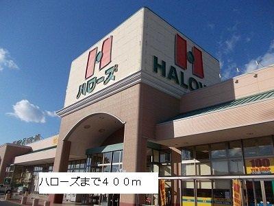 ハローズ駅家モール店まで400m