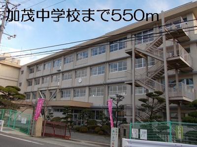 加茂中学校まで550m