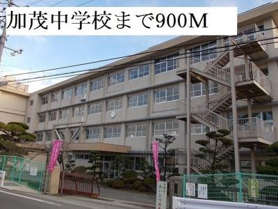 加茂中学校まで900m