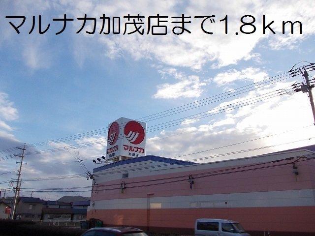 マルナカ加茂店まで1800m