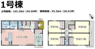【前面道路含む現地写真】三島市徳倉第4 新築戸建 全5棟 (1号棟)