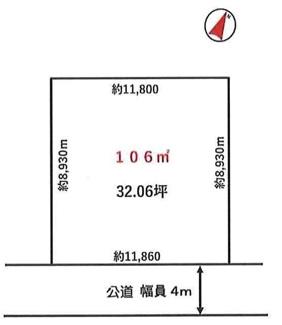 敷地106㎡(約32.06坪)