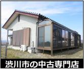 渋川市赤城町溝呂木 中古住宅の画像