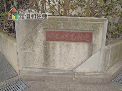 【外観】明南住宅 1号棟