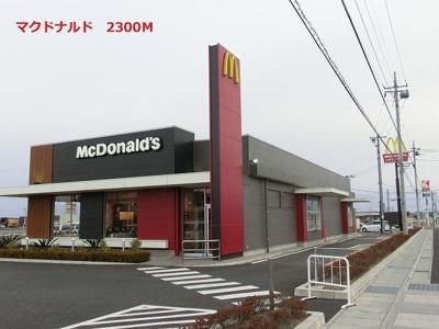 マクドナルドまで2300m