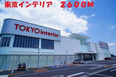 東京インテリアまで2600m