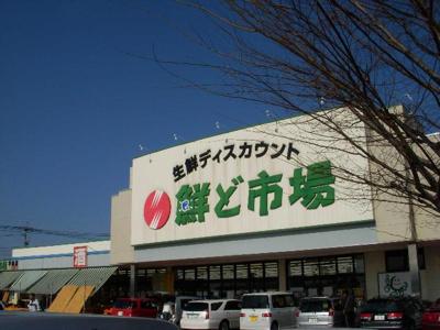 鮮ど市場(スーパー) 玉名店まで1,200m