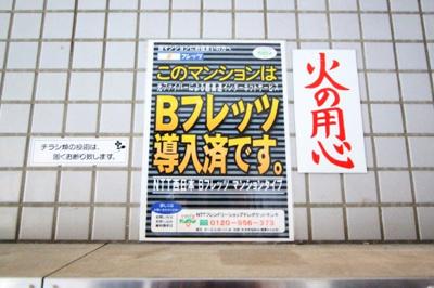 【設備】ハイライフ下田