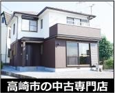 高崎市箕郷町生原 中古住宅の画像