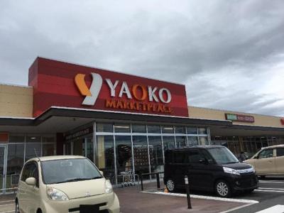 ヤオコー前橋箱田店まで1,248m