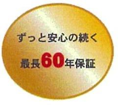 【その他】社4区画分譲①号地