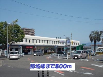 都城駅まで800m