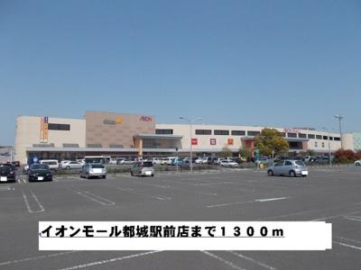 イオンモール都城駅前店まで1300m