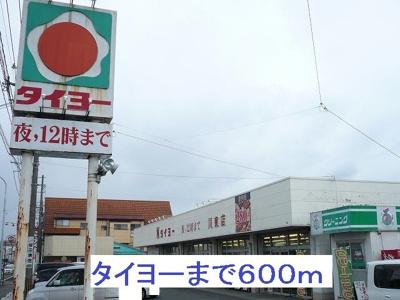 タイヨー川東店まで600m
