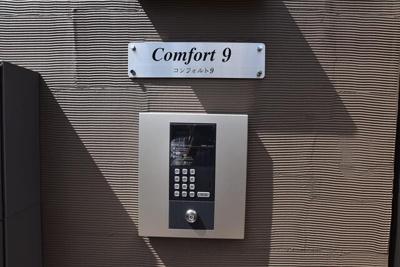 【セキュリティ】コンフォルト9