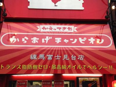【地図】エクセルコート富士見台