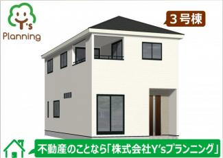 【外観パース】三島市徳倉第4 新築戸建 全5棟 (3号棟)