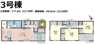 三島市徳倉第4 新築戸建 全5棟 (3号棟)