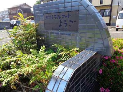 【庭】パストラルコートようご