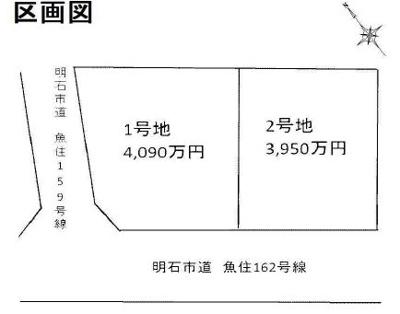 【区画図】明石市魚住町西岡 新築戸建 2区画分譲開始