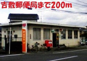 吉敷郵便局まで200m