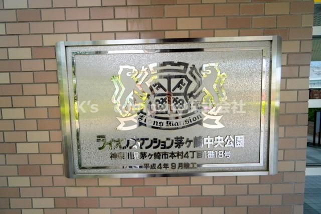 【外観】茅ヶ崎市本村4丁目 ライオンズマンション茅ヶ崎中央公園