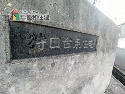 【外観】狩口台東住宅