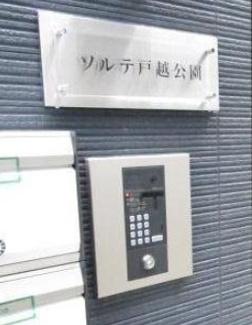 【セキュリティ】ソルテ戸越公園