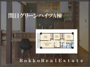 関目グリーンハイツA棟の画像