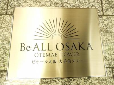 【その他】ビオール大阪大手前タワー